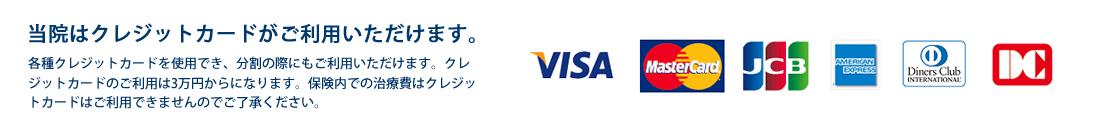 当院はクレジットカードがご利用いただけます。各種クレジットカードを使用でき、分割の際にもご利用いただけます。クレジットカードのご利用は2万円からになります。保険内での治療費はクレジットカードはご利用できませんのでご了承ください。